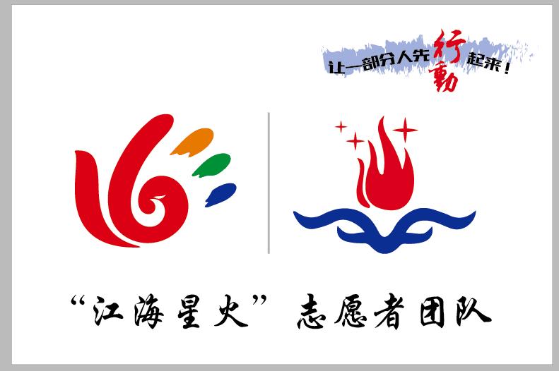 "betway必威体育产业园成立""必威官网星火""志愿者团队"