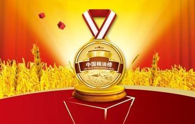 公司荣登第七届中国粮油榜